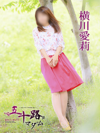 香川県 デリヘル 五十路マダム 愛されたい熟女たち 高松店 横川愛莉