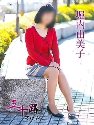 堀内 由美子(五十路マダム 松山店 (カサブランカグループ))