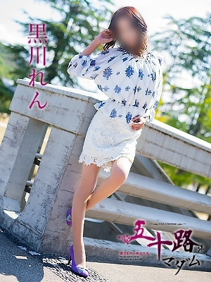 黒川れん(五十路マダム 松山店 (カサブランカグループ))