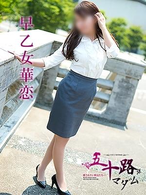 早乙女華恋(五十路マダム 松山店 (カサブランカグループ))