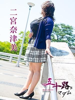 二宮奈津美(五十路マダム 松山店 (カサブランカグループ))