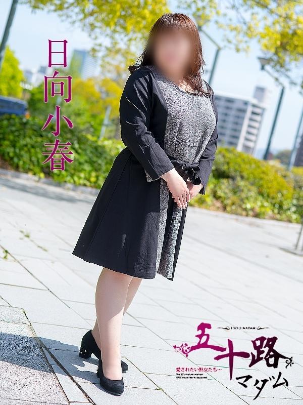日向小春(五十路マダム 松山店 (カサブランカグループ))