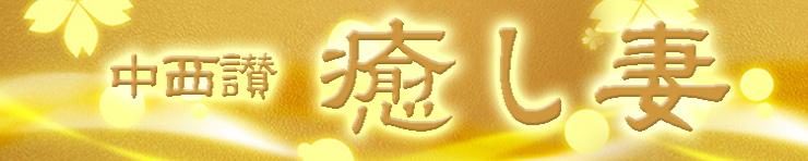 中・西讃 癒し妻(善通寺 デリヘル)