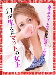 クラブ J-1