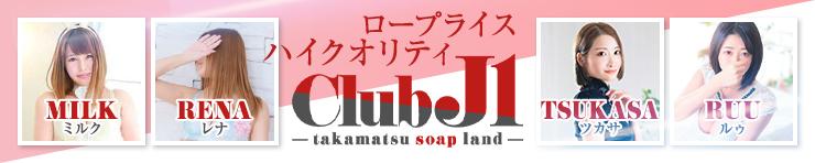 クラブ J-1(高松 ソープランド)