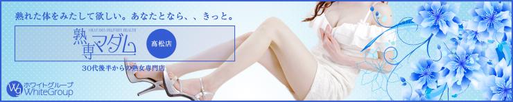 熟専マダム-熟女の色香-高松店(高松 デリヘル)