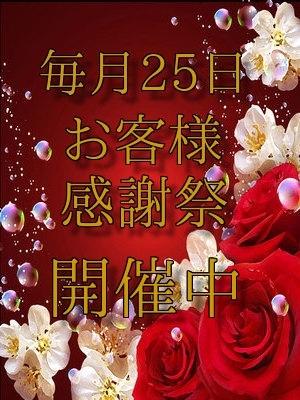 (ジャスミン)★毎月25日お客様感謝祭開催中★