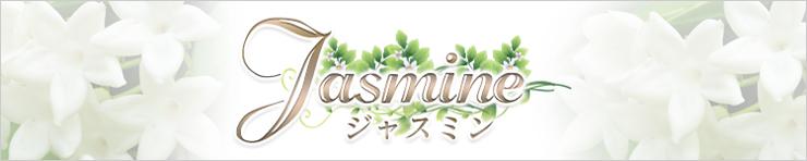 ジャスミン(高松 デリヘル)