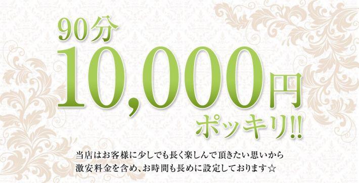 ※ 90分1万円ポッキリで遊べます※