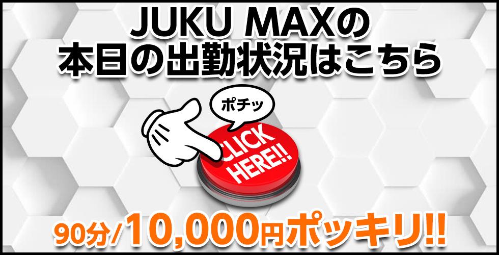 若妻・熟女JUKU・MAX(高知市デリヘル)