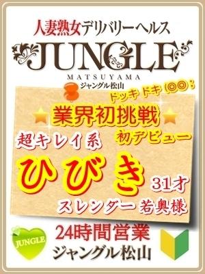 ひびき ( 業界初 )(ジャングル松山)