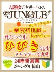 ジャングル松山(松山 デリヘル)