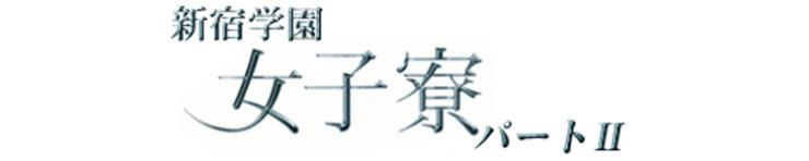 新宿学園女子寮パート2(高松 サロン)