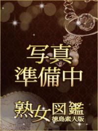 徳島県 デリヘル 熟女図鑑 徳島素人版 菜実(なみ)