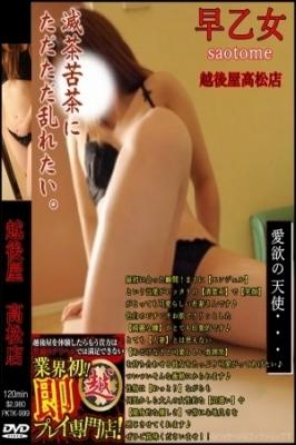 早乙女(さおとめ)(激安!特濃 汁まみれ 越後屋 高松)