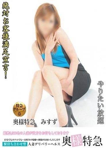 みすず(激安!奥様特急 高知最安!)