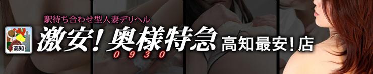 激安!奥様特急 高知最安!(高知市 デリヘル)