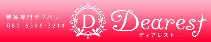 Dearest(高知市 デリヘル)