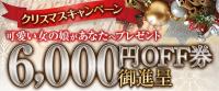 クリスマス6,000円OFFΣ(・ω・ノ)ノ!