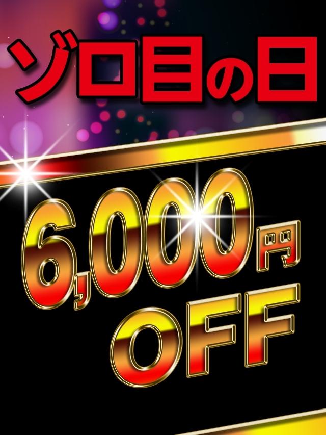 6,000円OFF