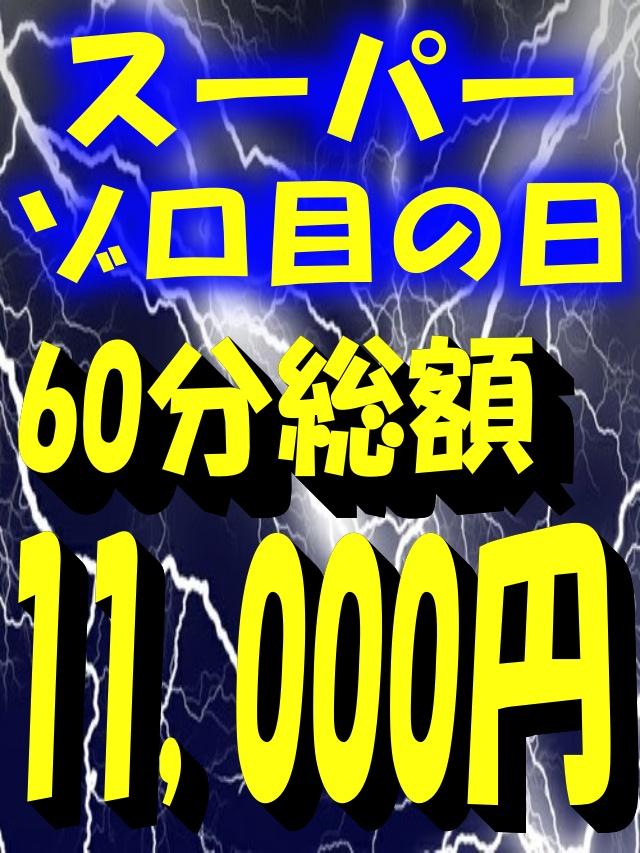 スーパーゾロ目の日・1年に1度だけΣ(・ω・ノ)ノ!