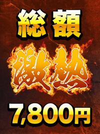 香川県 デリヘル 中・西讃 ヴィーナス 期間限定・朝得フリーコース