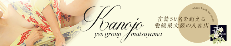 イエスグループ 華女(かのじょ) 松山店(松山 ファッションヘルス)