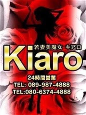 体験こなつ(疲れたらKiaro)
