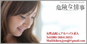 (危険な情事)『徳島県風俗求人アルバイト募集情報』