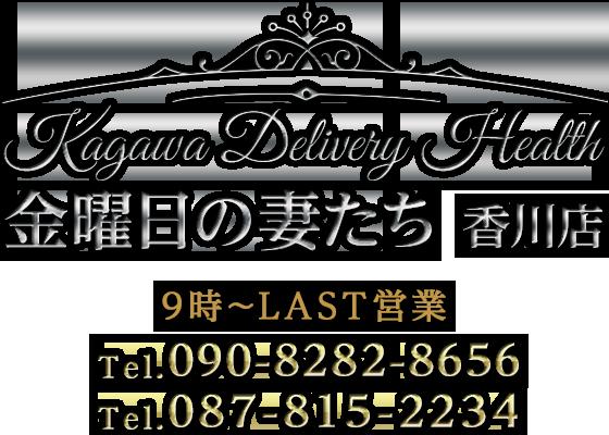高松のデリヘル高松デリヘル 金曜日の妻たち香川店