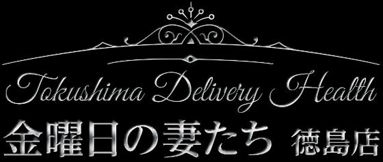 徳島県 デリヘル 金曜日の妻たち 徳島店