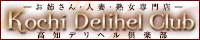 高知県 デリヘル 高知デリヘル倶楽部 人妻熟女専門店