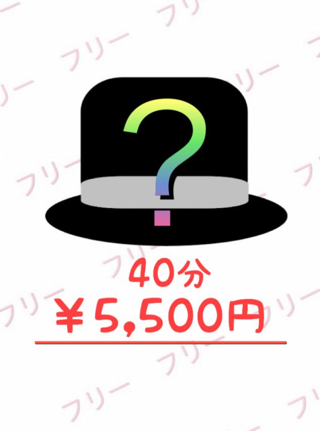 40分コース(フリー限定)(高知激安専門店)