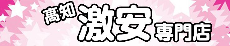 高知激安専門店(高知市 デリヘル)