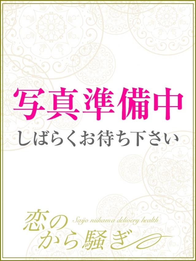 あんな(体験姫)(西条・新居浜 恋のから騒ぎ)