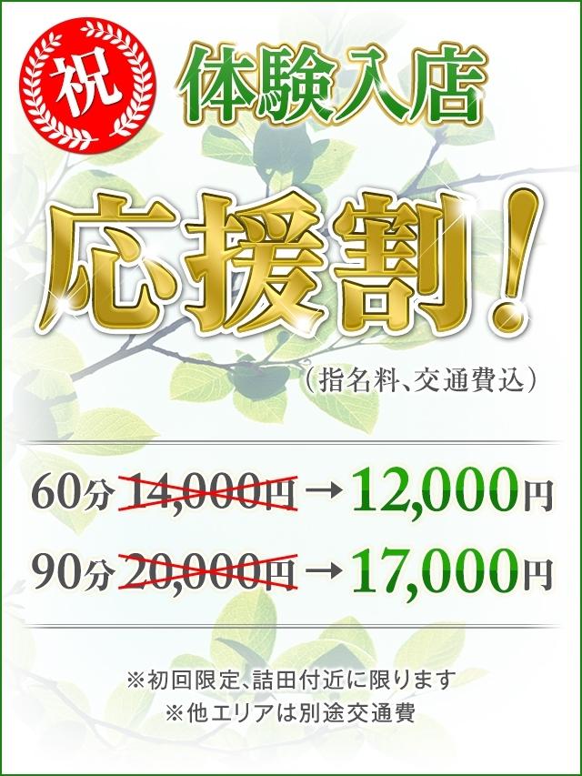 体験入店応援割!(人妻専科 恋詩 -こいうた-)