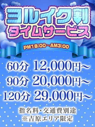 ヨルイク割【60分12000円】