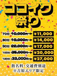 香川県 デリヘル ♡ココイク♡美女軍団 毎月9日・19日はココイクイベント