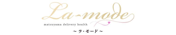 La mode ラ・モード(松山 デリヘル)