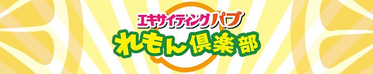 セクキャバ セブンス・ヘブン(新居浜 ピンサロ)