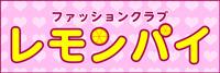 ファッションクラブ レモンパイ
