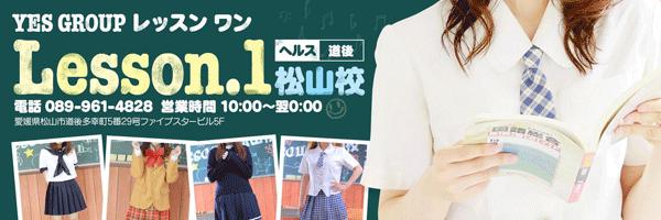 イエスグループ Lesson.1(レッスン.1)松山校