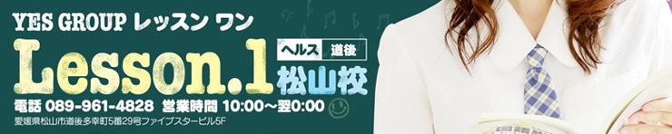 イエスグループ Lesson.1(レッスン.1)松山校(松山 ファッションヘルス)