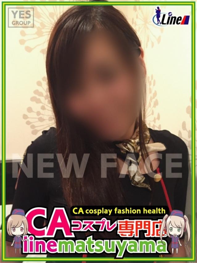 子恋CA(イエスグループ ライン(LINE) 松山店)