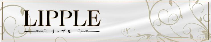 LIPPLE-リップル-(高松 デリヘル)