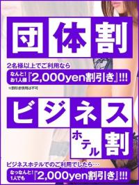 香川県 デリヘル ちゅっぱLOVE ビジネスホテル割り