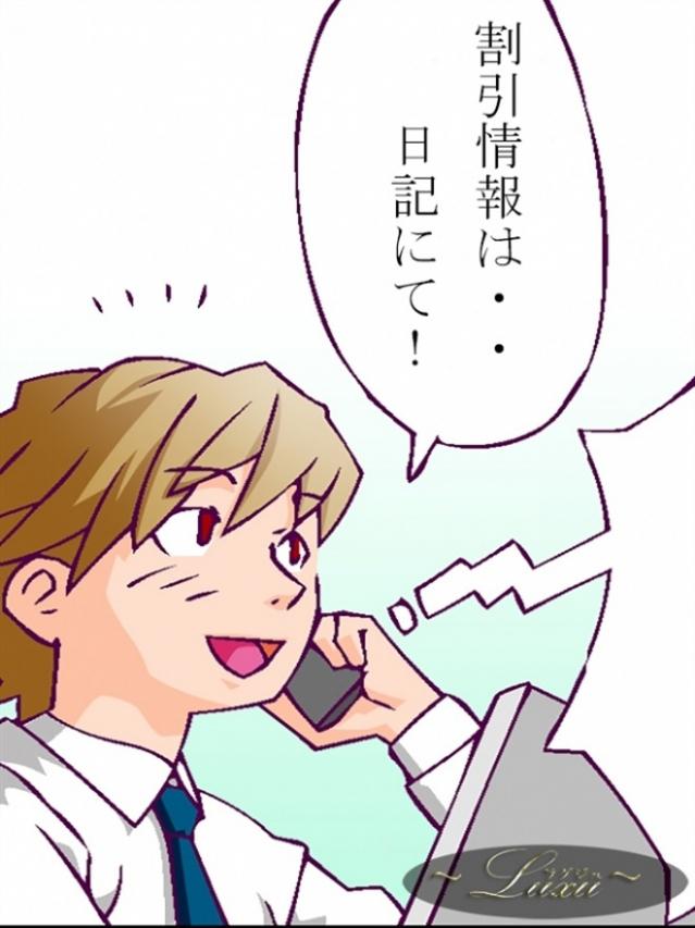 店長ブログ(~Luxu~ラグジュ)