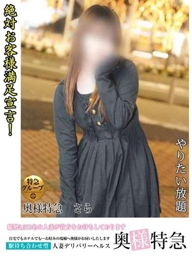 さら(0930(奥様) 特急松山店)