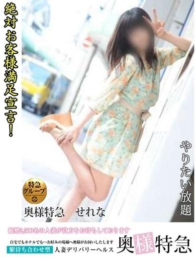 せれな☆黒髪清楚系!大和撫子(0930(奥様) 特急松山店)