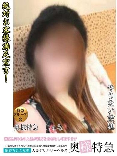 じゅな(0930(奥様) 特急松山店)